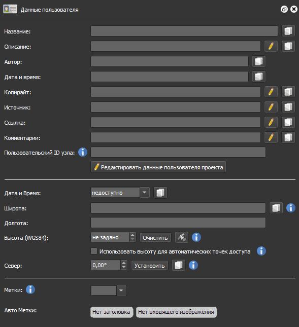 Данные пользователя в Pano2VR