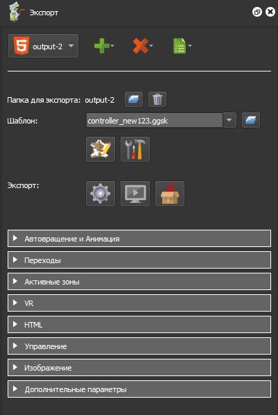 Настройки экспорта виртуального тура в Pano2VR