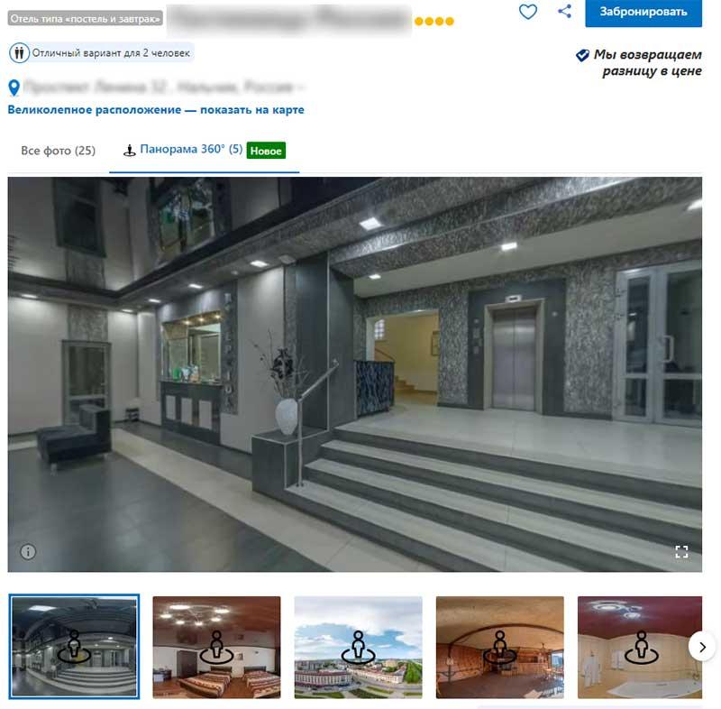 Панорамы 360 отеля в Booking