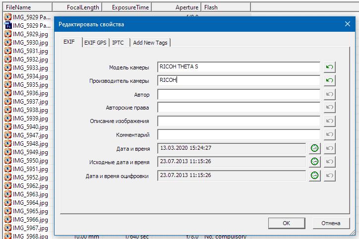 Добавление Exif данных в сферическую панораму