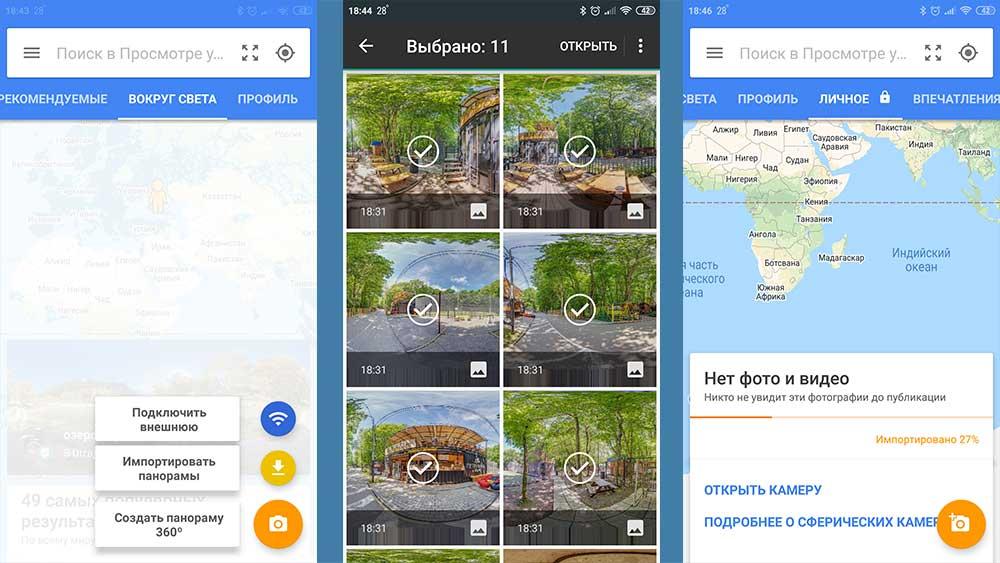 Импорт панорам в приложение Просмотр улиц