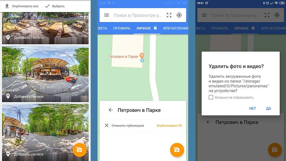 Публикация 3D тура в Google