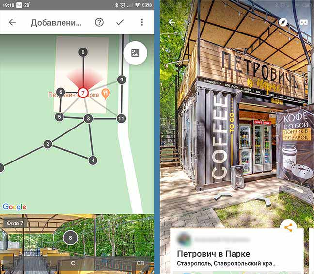 Сохранение настроек виртуального тура в Гугл Картах