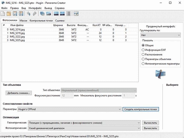 Интерфейс программы Hugin