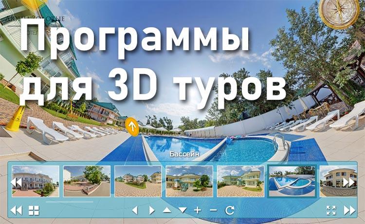 программы для создания 3D туров