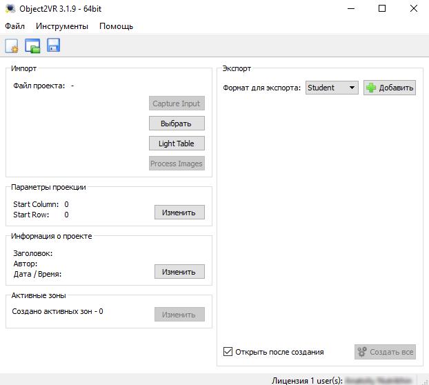 Интерфейс программы Object2VR